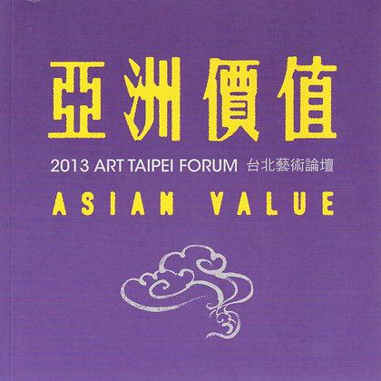 亞洲價值 (非賣品)
