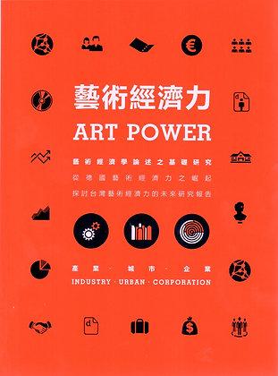 藝術經濟力 Art Power (非賣品)