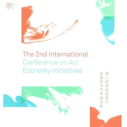第二屆藝術經濟力國際合作平台 論文集 (非賣品)