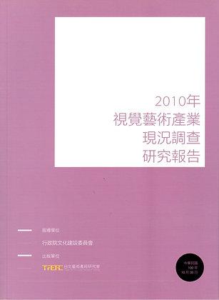 2010年視覺藝術産業現況調査研究報告