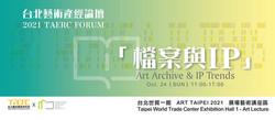 2021 TAERC  FORUM 台北藝術產經論壇