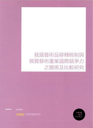 我國藝術品移轉稅制與視覺藝術產業國際競爭力之關係及比較研究 (非賣品)