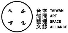台灣藝文空間連線.png