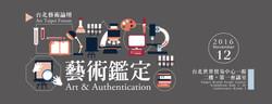 2016台北藝術論壇