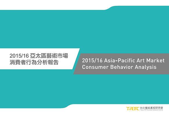 亞太區藝術電子商務消費者調查報告 2015/16