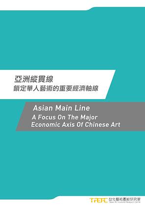 亞洲縱貫線 - 鎖定華人藝術的重要經濟軸線
