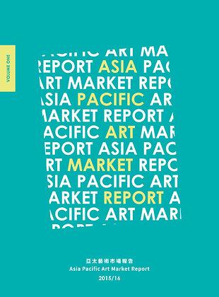 亞太藝術市場報告2015/16
