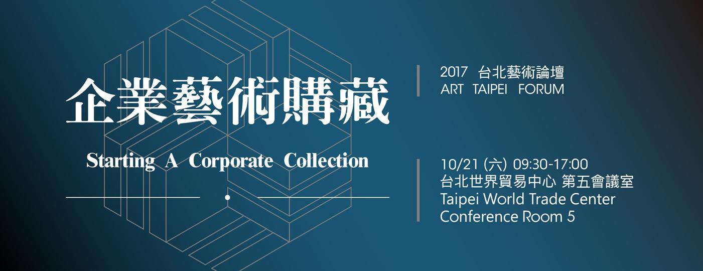 2017台北藝術論壇