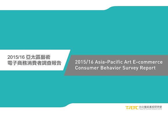 亞太區藝術市場消費者行為分析報告 2015/16
