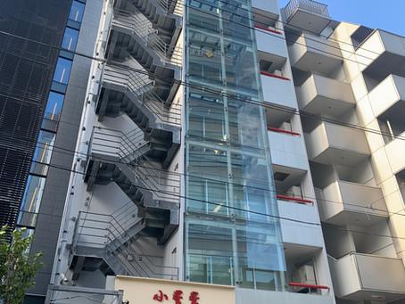 東京事務所移転のお知らせ