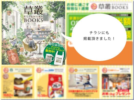 草叢BOOKS守山店4周年記念イラスト 2021.5