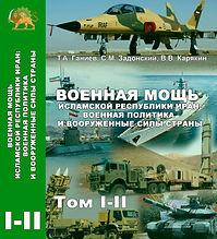 Обложка Военная мошь Ирана в Архонт 2 (1
