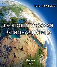 Геополитическая регионалистика.JPG