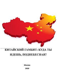 Китай (2).jpg