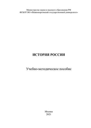 ОПУБЛИКОВАНО УЧЕБНО-МЕТОДИЧЕСКОЕ ПОСОБИЕ ПО ИСТОРИИ РОССИИ