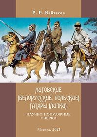 Литовские татары_эскизы-3_page-0001.jpg