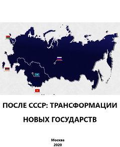 После СССР.jpg
