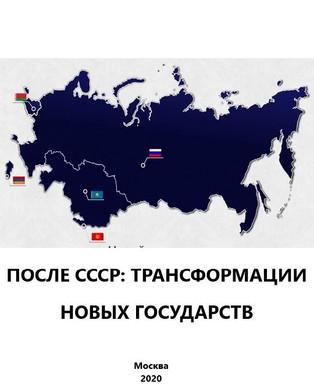 ВЫШЛА МОНОГРАФИЯ ПОСЛЕ СССР: ТРАНСФОРМАЦИИ НОВЫХ ГОСУДАРСТВ: МОНОГРАФИЯ [ПОД РЕД. А.В. БРЕДИХИНА]. –