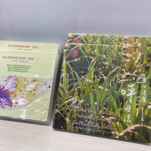 身心深度呼吸法冥想CD(一)
