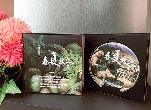身心深度呼吸法冥想CD(二)