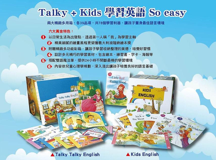 必馬龍 Talky English