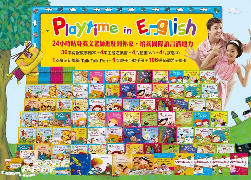 必馬龍 Playtime in English