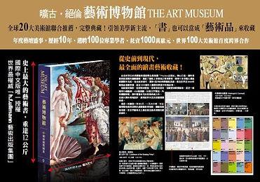 藝術博物館 The Art Museum
