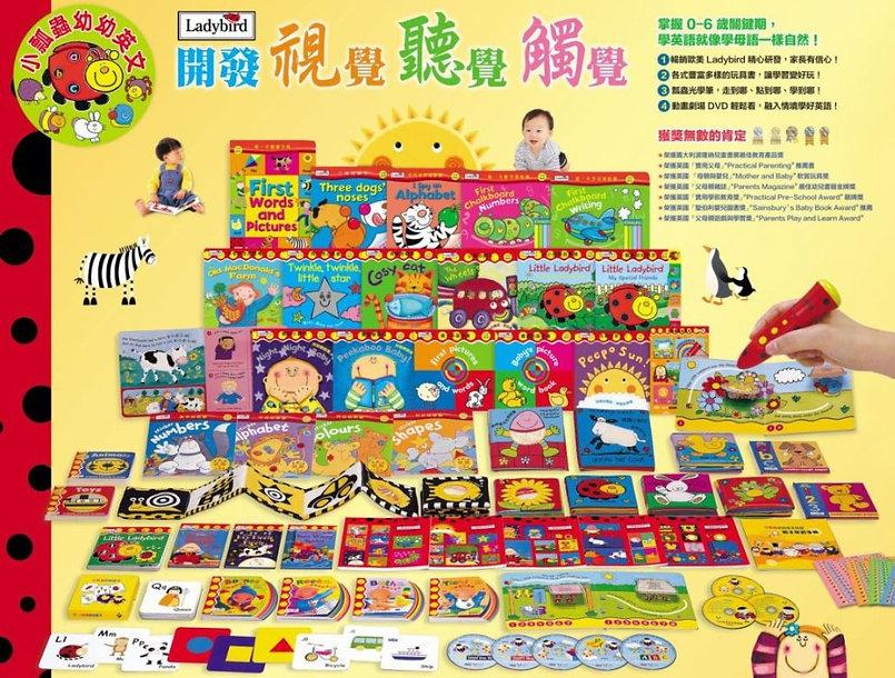 必馬龍 小瓢蟲幼幼英文