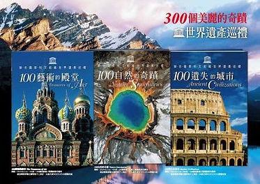 世界遺產巡禮-300個美麗的奇蹟