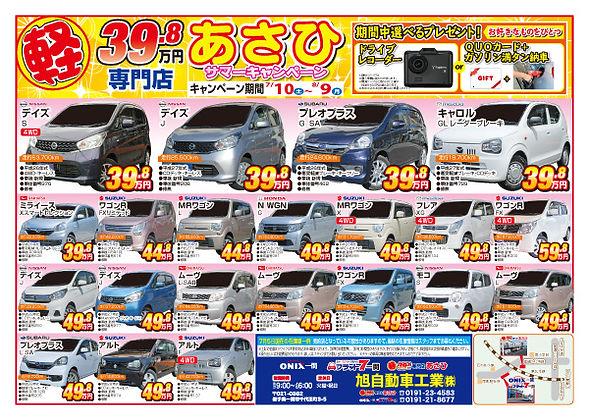 20210710_asahi.jpg
