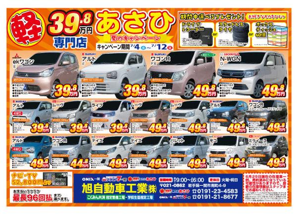 20200704_asahi.jpg