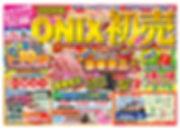 20200101_hatsuuri.jpg