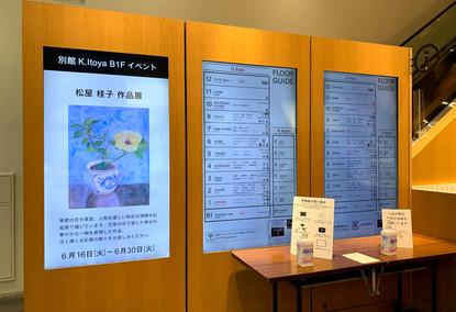 2020 松屋桂子作品展