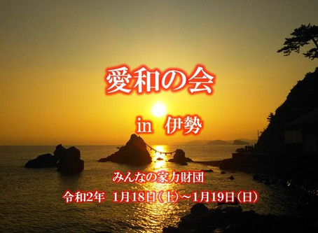 「愛和の会 in 伊勢」開催のお知らせ