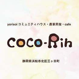 ココリン5.png