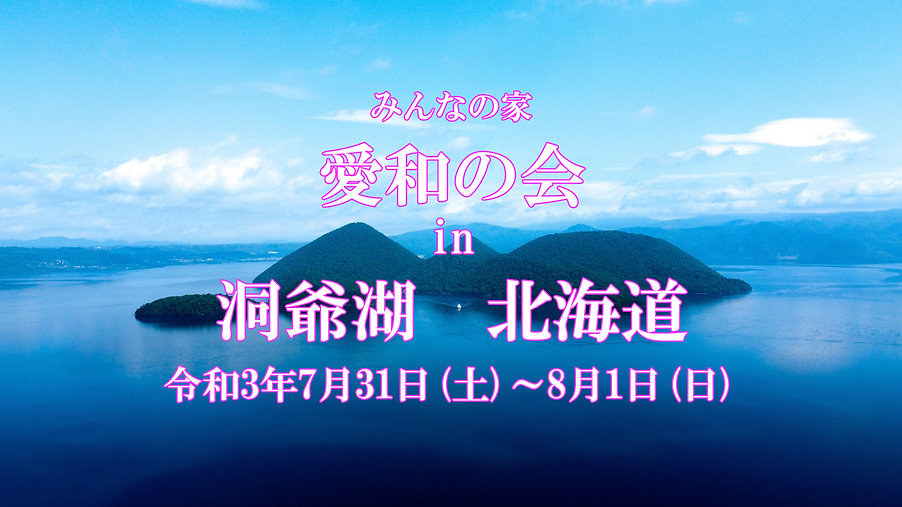 愛和の会in洞爺湖.jpg