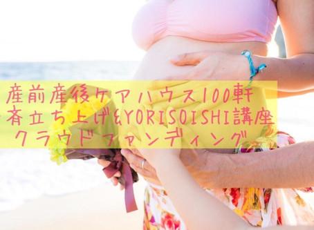 『 産前産後YORISOIハウス全国一斉100軒立ち上げアクション 』