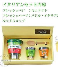 Fresh Gift - Italian Set.jpg