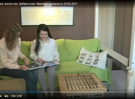 """Наш проект квартиры принял участие в передаче """"Доброе утро"""" на 1 Канале"""