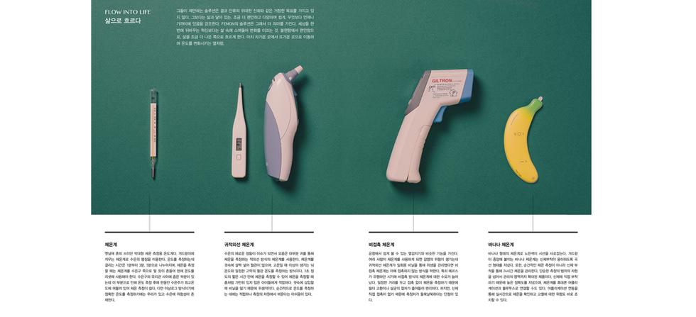banana thermometer_designgree_0010