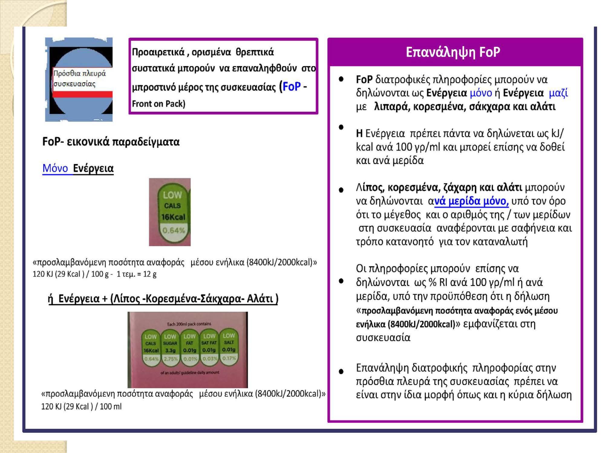Διατροφική επισήμανση  στα προσυσκευασμένα τρόφιμα_Page_06