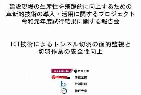 竹中土木発表.jpg