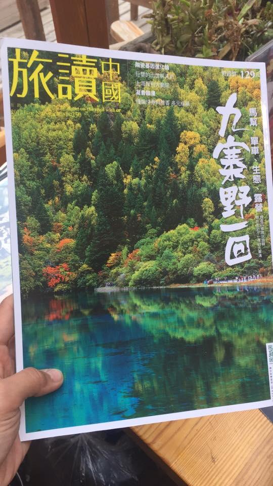 台灣《中國旅讀》雜誌