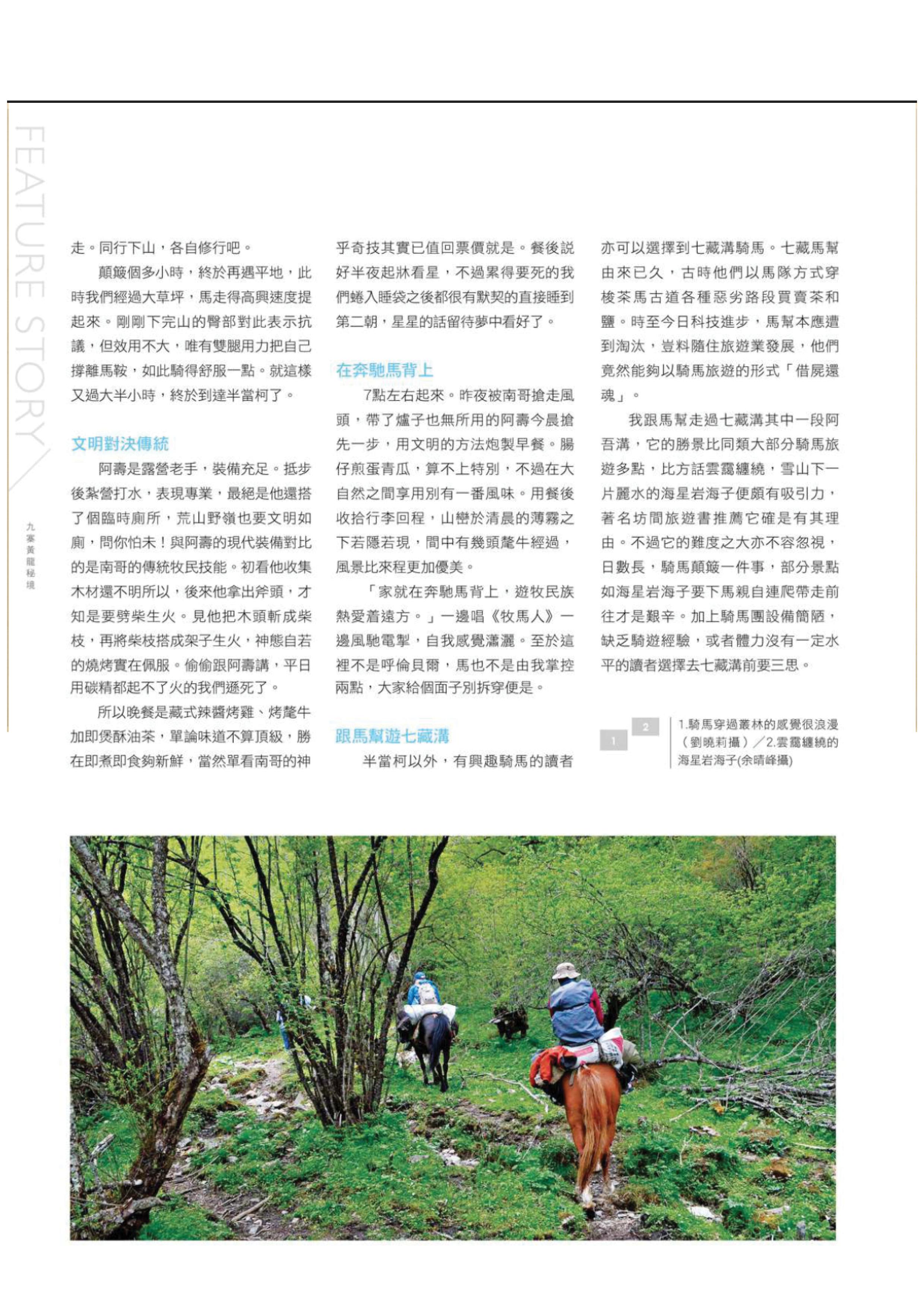 香港《中國旅遊》雜誌