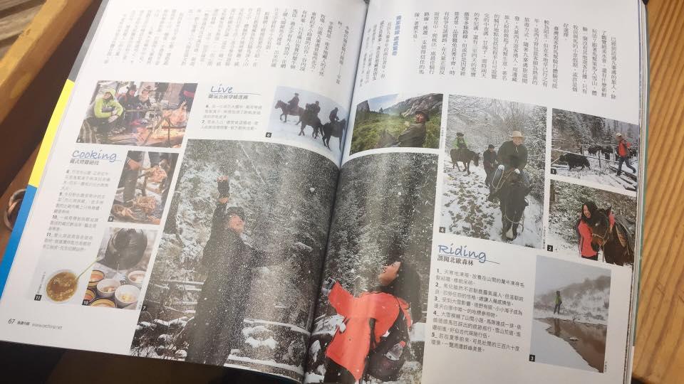 台灣中國旅讀雜誌