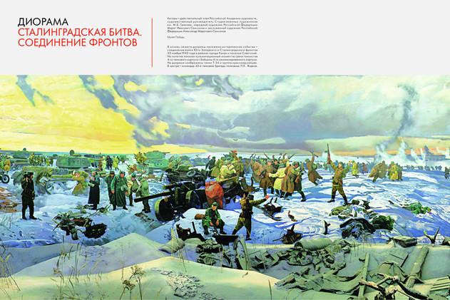 02 Сталинград.jpg
