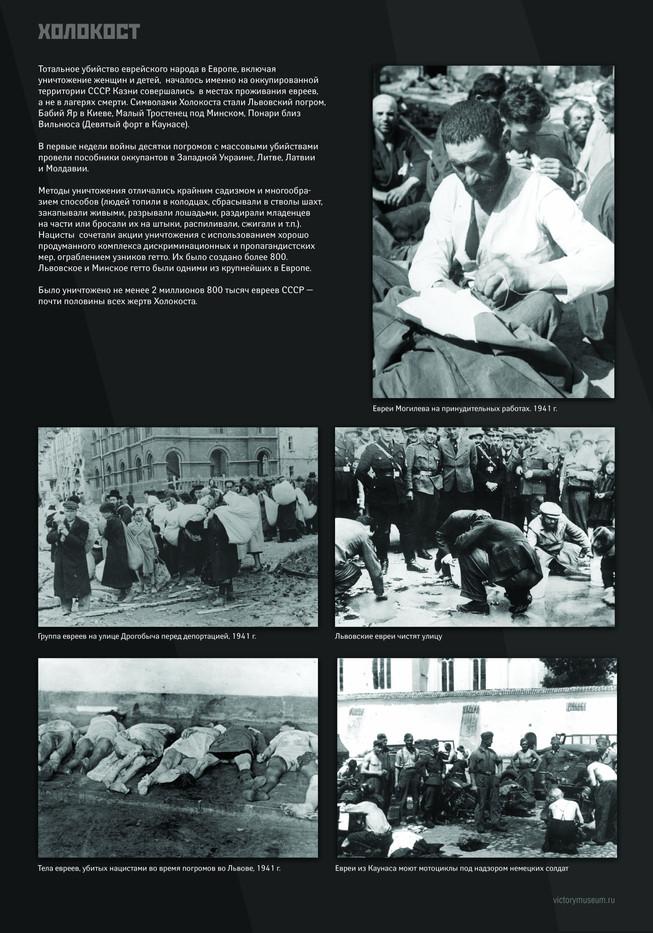 3.7-Холокост.jpg