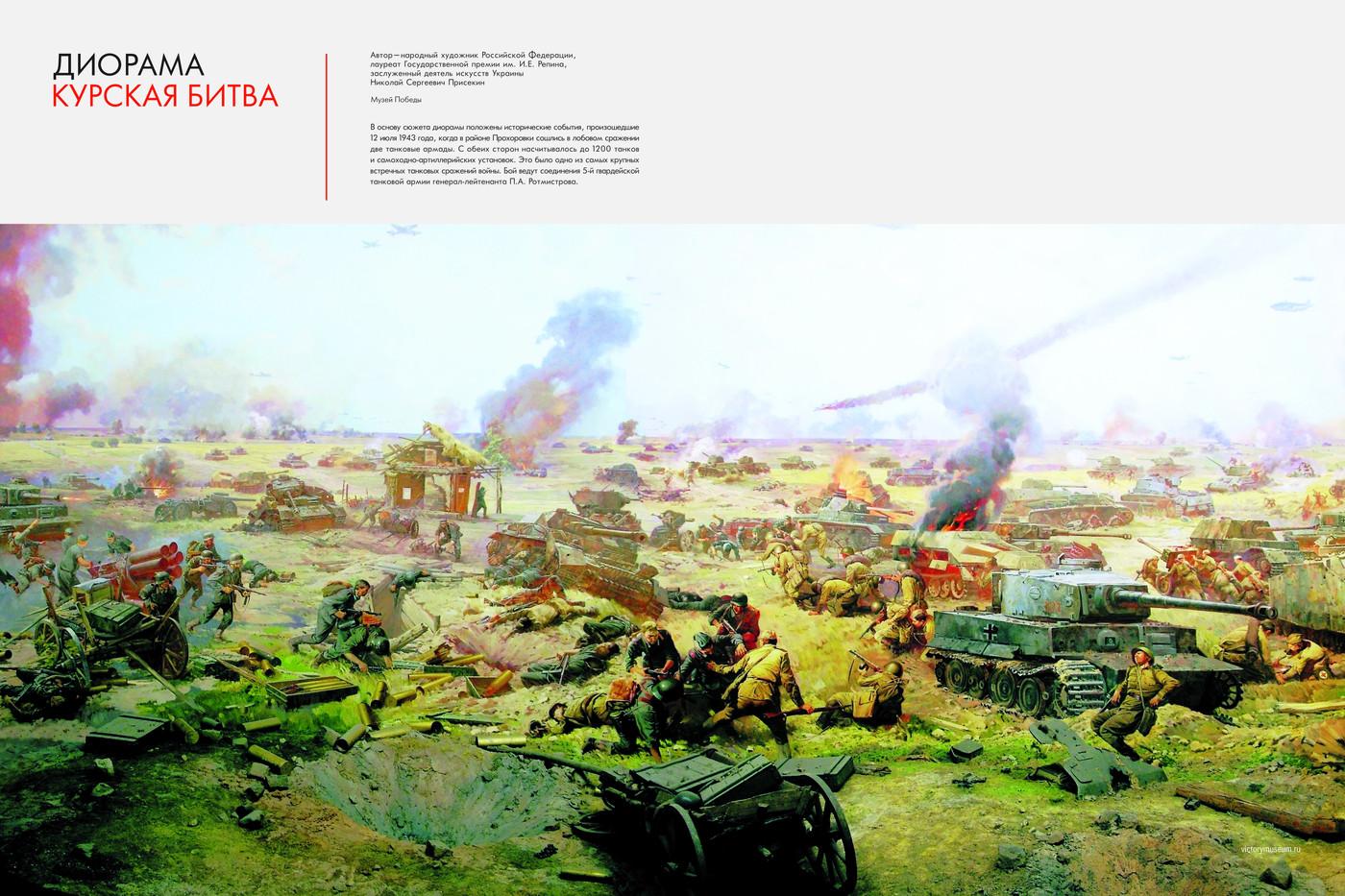 06 Курская битва.jpg
