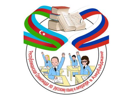 В Азербайджане подвели итоги Республиканской Олимпиады по русскому языку – 2020