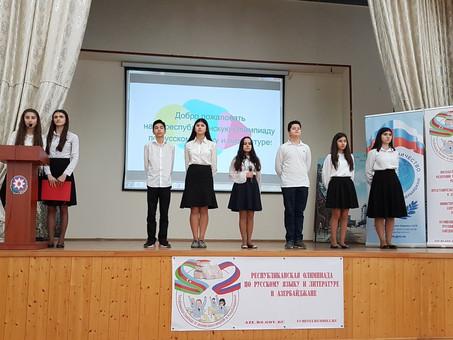 Республиканская Олимпиада по русскому языку в Азербайджане: прошли очередные два тура. Фоторепортаж